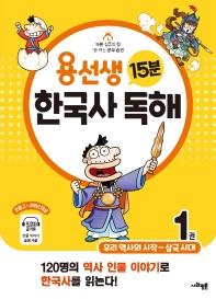 용선생 15분 한국사 독해. 1: 우리 역사의 시작~ 삼국 시대