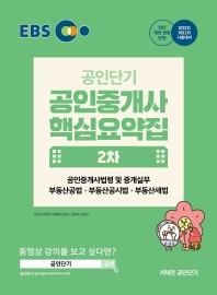 공인중개사 2차 핵심요약집(2020)(EBS 공인단기)