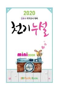 천기누설 미니북(2020)