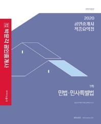 민법 민사특별법 적중요약집(공인중개사 1차)(2020)(합격기준 박문각)(전면개정판)