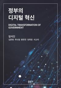 정부의 디지털 혁신(양장본 HardCover)