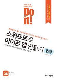 스위프트로 아이폰 앱 만들기: 입문(Do it!)(개정판)