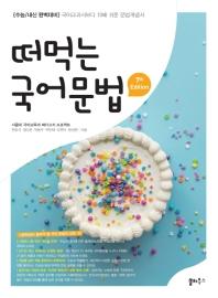 떠먹는 국어문법(2021)(7판)