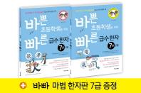 바쁜 초등학생을 위한 빠른 급수 한자 7급 세트(바빠 급수 한자 시리즈)(전2권)