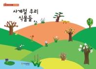 사계절 우리 식물들(에코 페이퍼 아트 3)