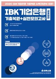IBK기업은행 기출복원+실전모의고사(금융영업)