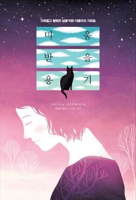 미움받을 용기 스페셜 리커버 에디션(작가 김경) / 기시미 이치로,고가 후미타케