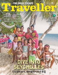 더 트래블러(The Traveller)2018년(1월호)