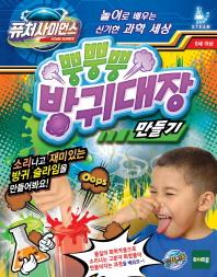 뿡뿡뿡 방귀대장 만들기(퓨처사이언스)