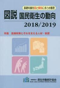 圖說國民衛生の動向 2018/2019