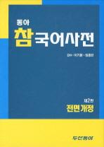참 국어사전(전면개정)(동아)(2판)