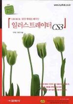 일러스트레이터 CS3(OK OK OK 알찬 예제로 배우는)(DVD1장포함)
