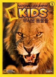 내셔널 지오그래픽 키즈. 25: 무서운 동물들(양장본 HardCover)
