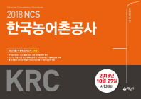 NCS 한국농어촌공사 KRC 최신기출 + 봉투모의고사 3회분(2018)