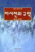자서전의 규약(현대의문학 이론 30) -초판-절판된 귀한책-