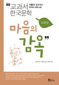 마음의 감옥(교과서 한국문학 김원일 4)