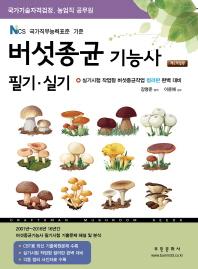 버섯종균기능사 필기 실기(2018)(개정판 2판)