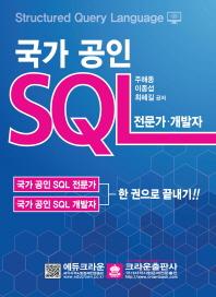 국가 공인 SQL: 전문가 개발자