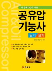 공유압기능사 필기 실기(새 출제기준에 따른)(개정판 6판)