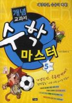 수학 5-가(2009)(개념교과서 마스터)