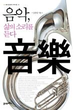 음악 삶의 소리를 듣다(문화의 바다로 4)