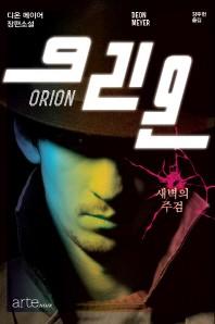 오리온(Orion)