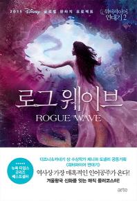 로그 웨이브(Rogue wave)(워터파이어 연대기 2)