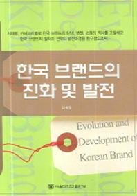 한국 브랜드의 진화 및 발전