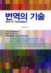 번역의 기술