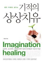 기적의 상상치유(몸과 마음을 살리는)
