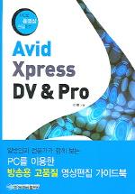 AVID XPRESS DV & PRO