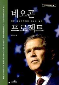 네오콘 프로젝트(미국 신보수주의의 이념과 실천)(국제관계학총서 4)
