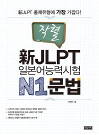 신 JLPT 일본어능력시험 N1: 문법(작렬)