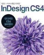 인디자인 CS4 길라잡이(CD1장포함)
