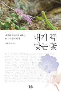 내게 꼭 맞는 꽃(꽃산 꽃글 1)