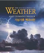 기상기후 백과사전(양장본 HardCover)