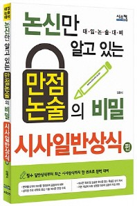 만점 논술의 비밀: 시사일반상식 편(2014)(논신만 알고 있는)