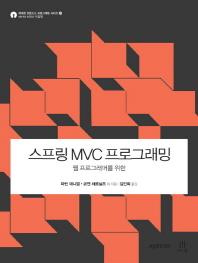 스프링 MVC 프로그래밍(에이콘 오픈소스 프로그래밍 시리즈 26)
