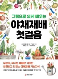 야채재배 첫걸음: 무농약, 유기농 재배로 기르는 안전하고 맛있는 야채재배 기초지식(그림으로 쉽게 배우는