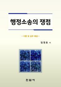 행정소송의 쟁점(양장본 HardCover)