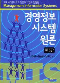 경영정보시스템원론(3판)