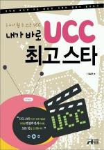 내가 바로 UCC 최고스타(누구나 할 수 있는 UCC)