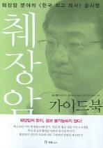 췌장암 가이드북(한국인의 7대암 가이드북 7)