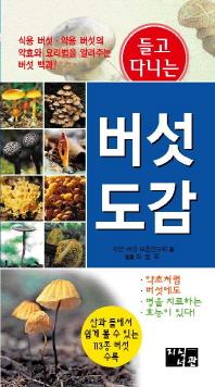 버섯 도감(들고 다니는)