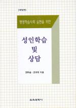 성인학습 및 상담(평생학습사회 실현을 위한)(개정판)(양장본 HardCover)