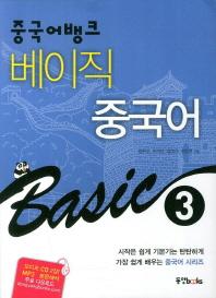 베이직 중국어. 3(중국어뱅크)(CD2장포함)