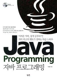 자바 프로그래밍 Java Programming(CD1장포함)