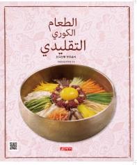 한국전통 향토음식(아랍어판)