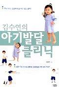 김수연의 아기발달 클리닉