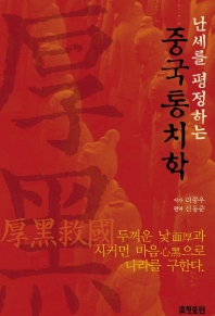 난세를 평정하는 중국통치학 (아래메모참고)